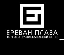 ТЦ Ереван Плаза